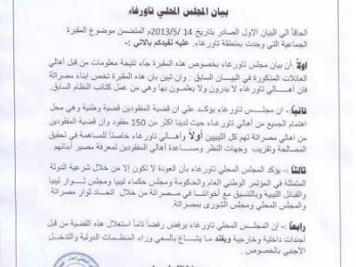 The people of Tawergha sending the second letter after the first that was on 15.5.2013 about the mass grave claimed by the city of Misrata ...!!!